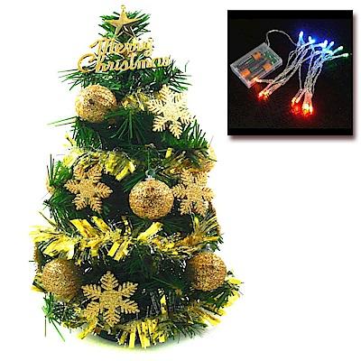 摩達客 迷你1尺(30cm)綠色聖誕樹(金球雪花系)+LED20燈彩光電池燈