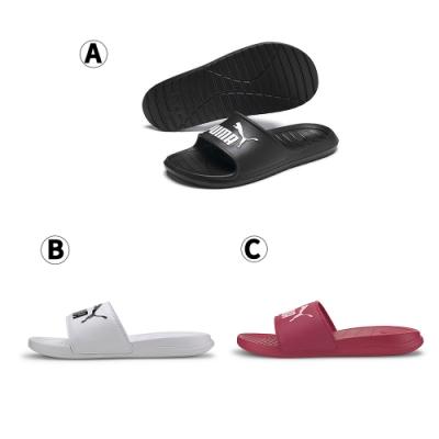 [時時樂限定] PUMA 經典款男女拖鞋(3款可選)