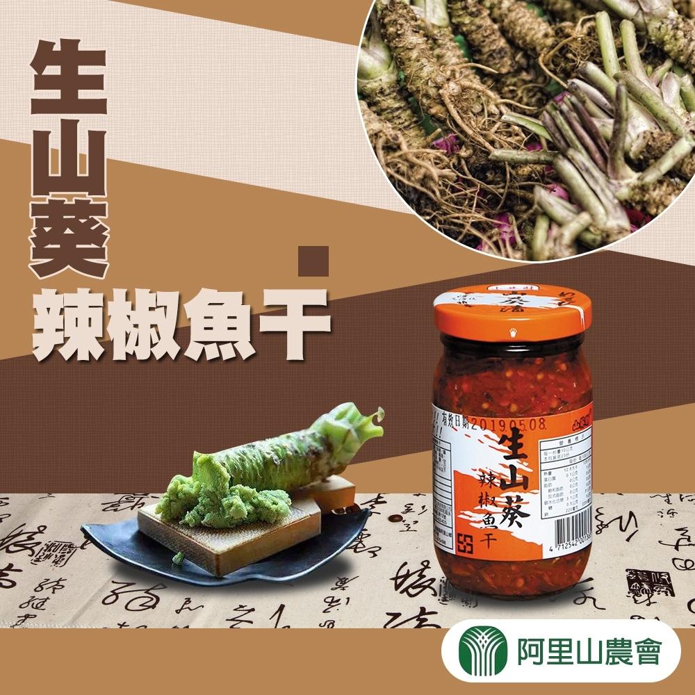 【阿里山農會】生山葵辣椒魚干 (210g / 瓶  x2罐)