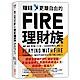 賺錢,更賺自由的FIRE理財族 product thumbnail 1