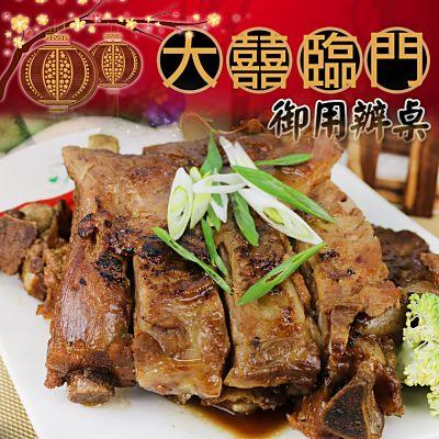 高興宴(大囍臨門)-台東特色山神炙燒豬肋排(1000g)