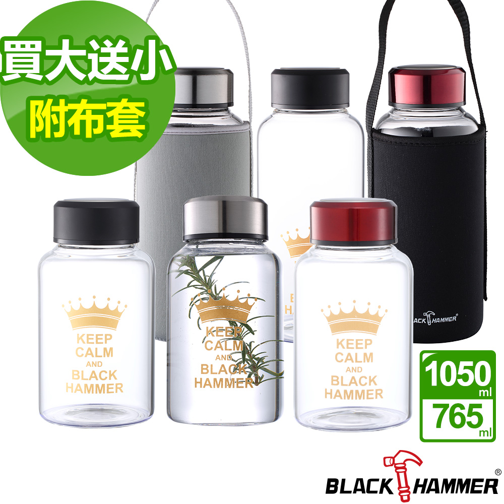 [時時樂限定](買大送小)Black Hammer亨利耐熱玻璃水瓶