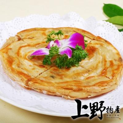 【上野物產】山東煙台老師傅 親授蔥抓餅(1350g±10%/約10片/包)x10包