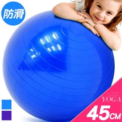 防滑45CM瑜珈球 (抗力球韻律球瑜伽球/防爆彈力球健身球/感統球平衡球充氣球大龍球/按摩大球復健球體操球)