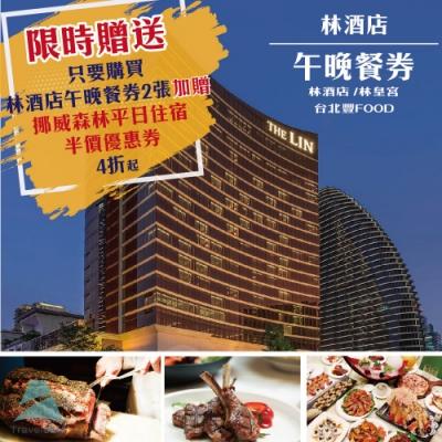 台中林酒店/高雄林皇宮/台北豐FOOD 平日午晚餐吃到飽餐券(2張)