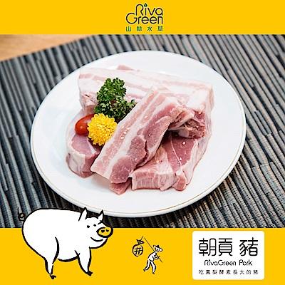 【山林水草】朝貢豬 去皮五花肉條2包 (500g/包) 小家庭經濟含運組