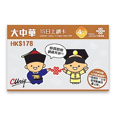 大中華(中、港、澳、台)4G高速15日2GB流量無線上網卡