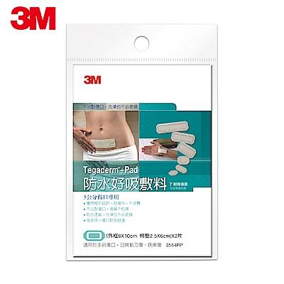 【3M】防水好吸敷料-5公分傷口專用