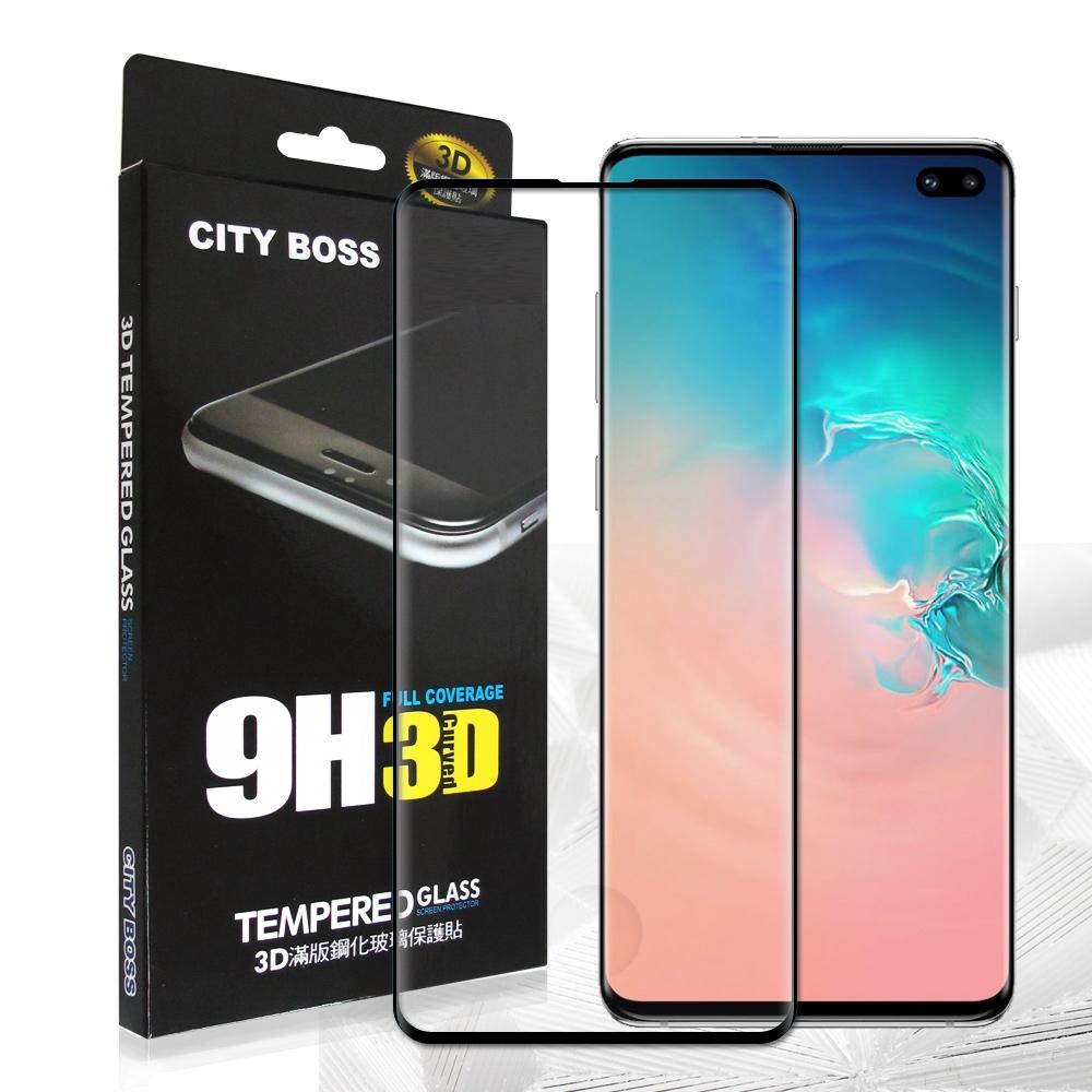 全膠貼合 CITY BOSS Samsung S10+ 3D滿版疏水疏油9H鋼化玻璃膜-黑