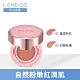 LANEIGE蘭芝 好氣色氣墊腮紅9g product thumbnail 1
