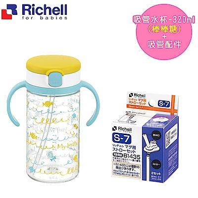 任選日本Richell-利其爾吸管配件吸管冷水壺320ml棒棒糖