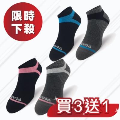 【WOAWOA】超人氣足弓壓力襪- 買3送1 優惠組合 (除臭襪 足弓襪 壓力襪 運動襪 機能襪 短襪 襪子 男襪 女襪)