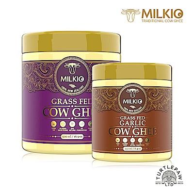紐西蘭MILKIO 特級草飼牛無水奶油+蒜香無水奶油(500毫升+250毫升)