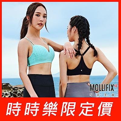 [時時樂限定]Mollifix交錯雙肩/Y字細肩帶美胸BRA