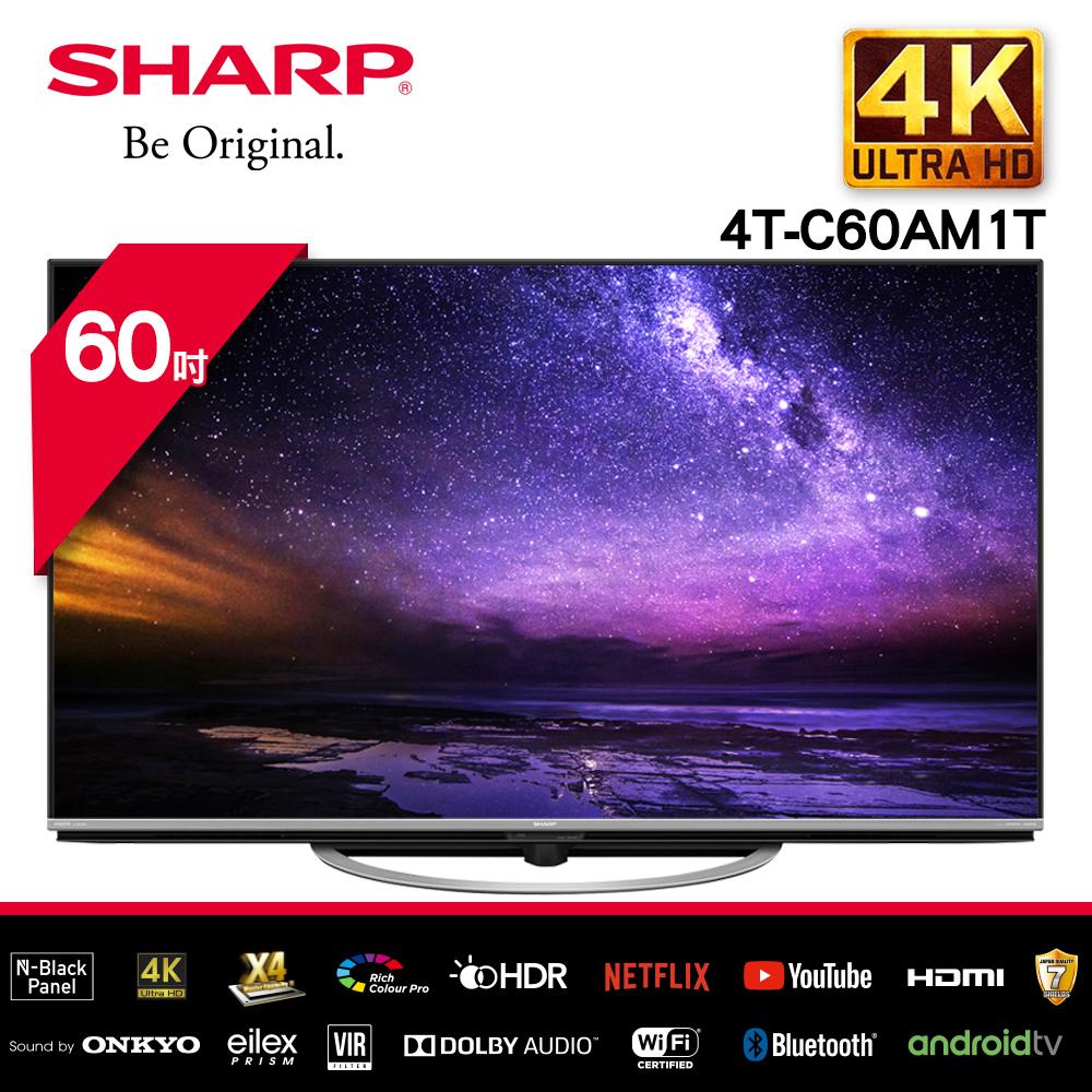 SHARP 夏普 60型 4K日本原裝智慧連網電視 4T-C60AM1T