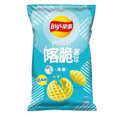 樂事 喀脆薯球海鹽口味90g/包