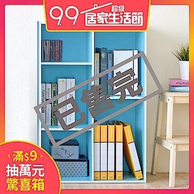[限時3折]《HOPMA》DIY巧收可調式粉彩五格櫃-水藍