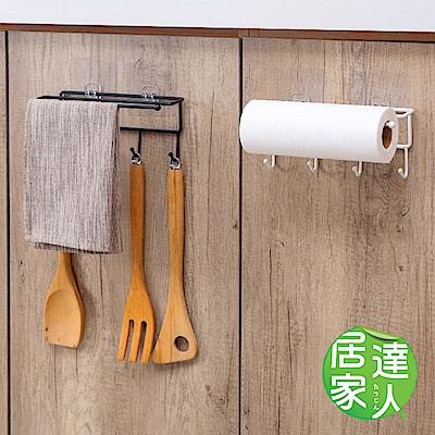 [團購2入組] 居家達人 壁掛式無痕貼廚衛紙巾四鉤掛物