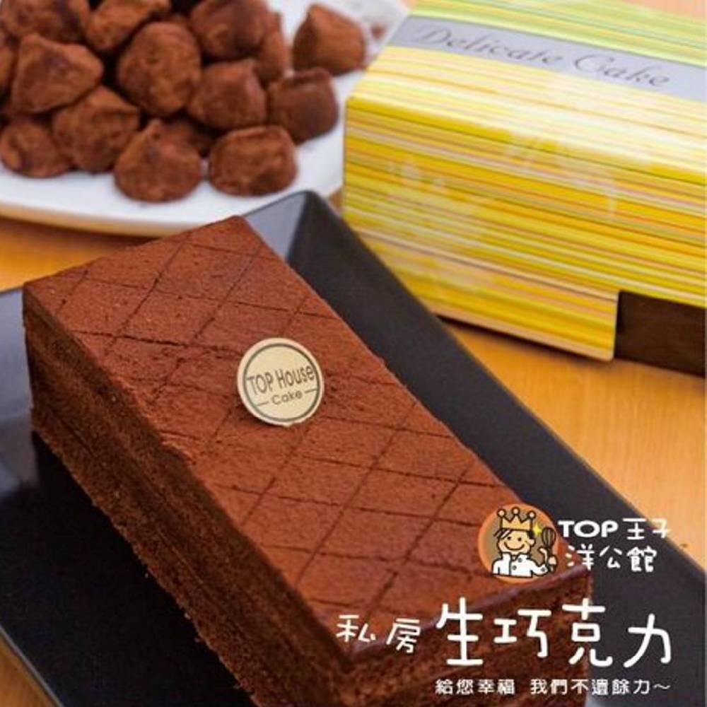 TOP王子 私房生巧克力-原味(490g/盒)