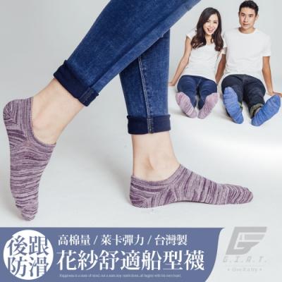 GIAT後跟防滑花紗高棉萊卡船型襪(男女適用/紫)