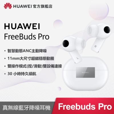 【官旗】華為 HUAWEI FreeBuds Pro 真無線藍牙降噪耳機