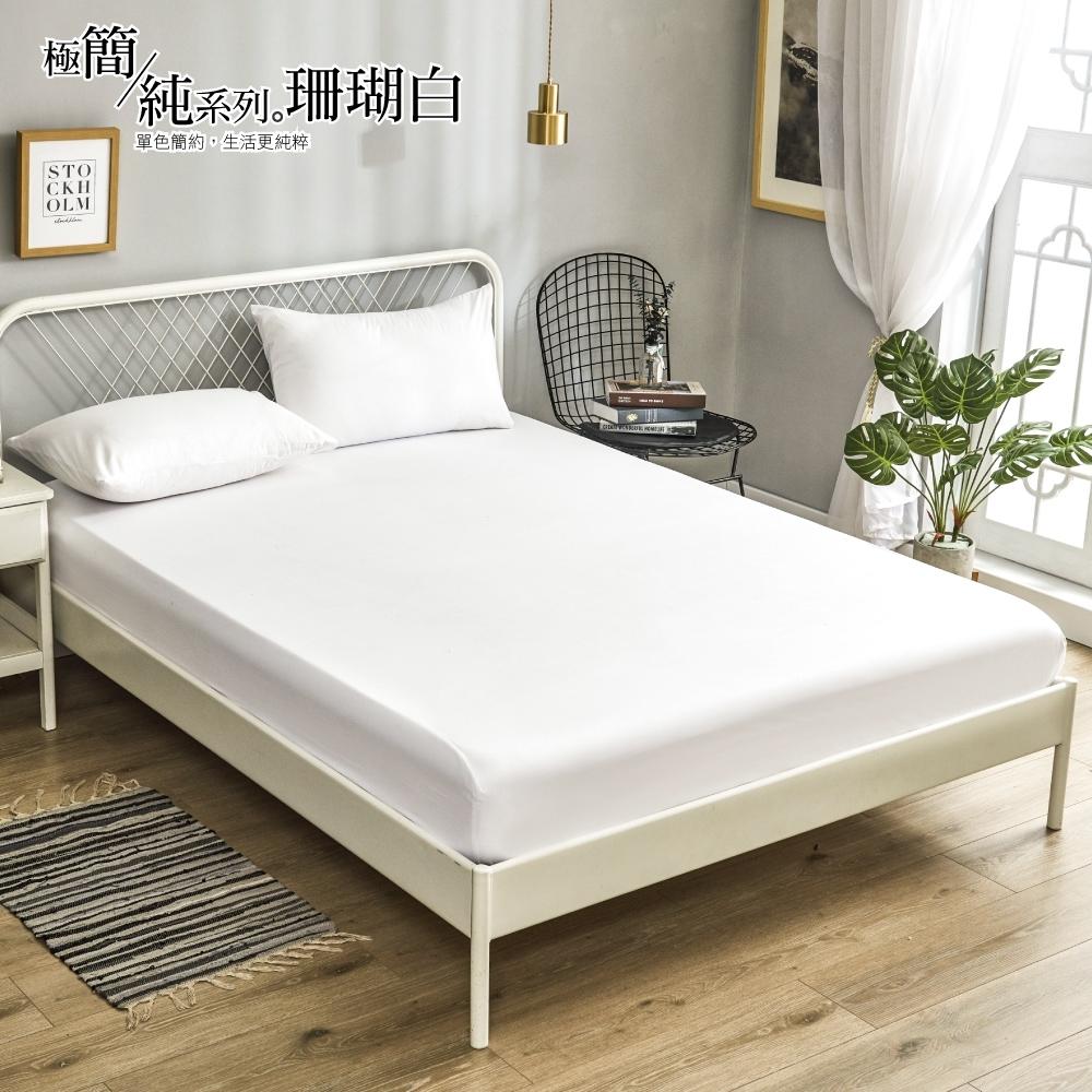 3-HO-雪紡棉 雙人加大床包/枕套 三件組-珊瑚白