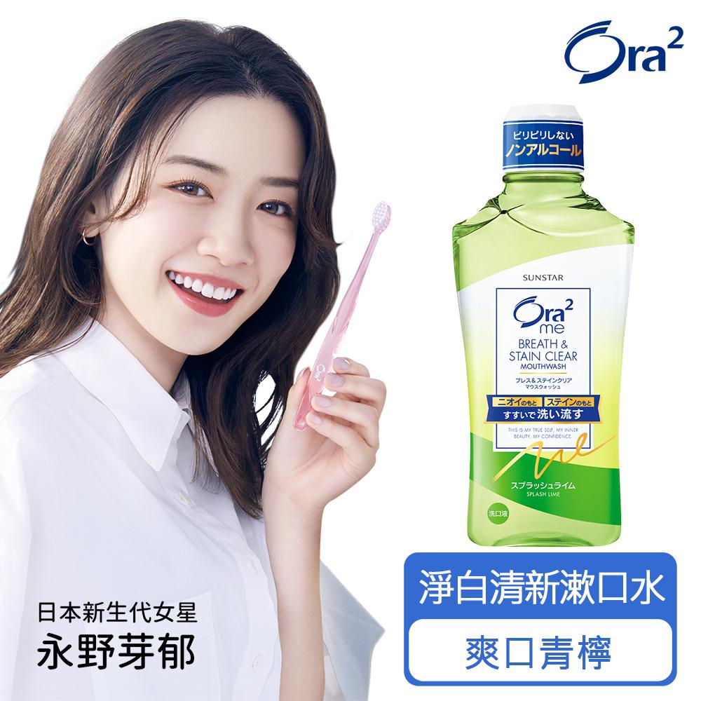 Ora2 me 淨白清新漱口水-爽口青檸 460ml