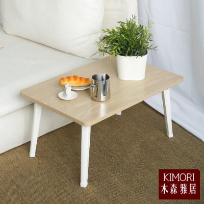 木森雅居 KIMORI simple系圓角折疊矮桌(中款) 60x40x29cm