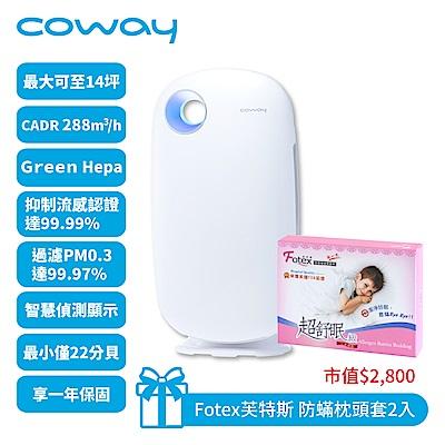 Coway 11-15坪 加護抗敏型空氣清淨機 AP-1009CH現折999 再送防蹣枕頭套x2
