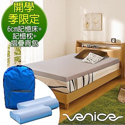 (開學季限定)Venice日本防蹣抗菌6cm記憶床墊(灰)+記憶枕x2+後背包-雙人5尺