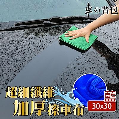 【車的背包】強力吸水車用擦拭巾(30x30cm 6入組)藍色