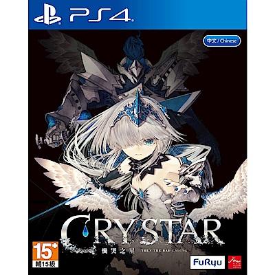 慟哭之星  -- PS4  亞洲 中文一般版