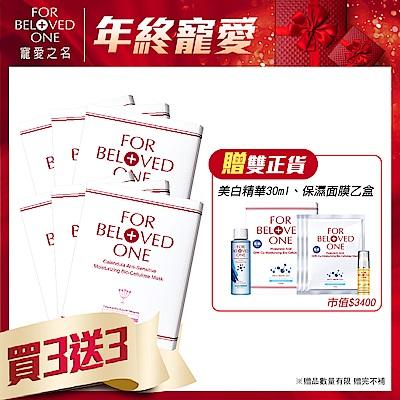 寵愛之名 金盞花柔敏修護生物纖維面膜3片/盒(買三送三再送美白精華30ml)