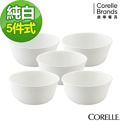 (下單5折)(送1入保鮮盒)CORELLE康寧 純白5件式餐碗組(501)