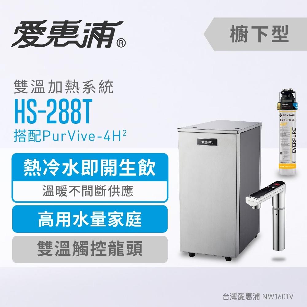 愛惠浦 HS288T+PURVIVE-4H2雙溫系統單道式廚下型淨水器(到府安裝)