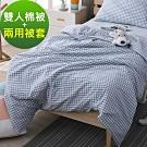 鴻宇 雙人發熱被+兩用被套 二件組 100%純棉 四款任選 學生 宿舍 台灣製