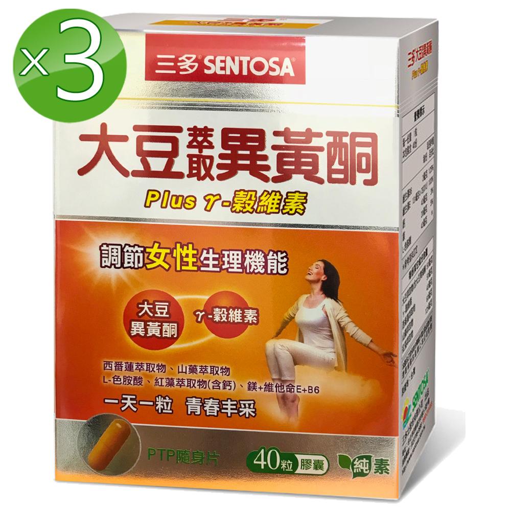 三多大豆萃取異黃酮Plus膠囊3入組(40粒/盒;純素可)