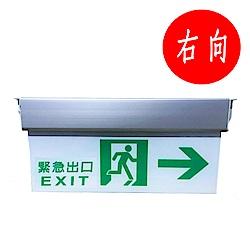 【防災專家】台灣製  3:1 LED高亮度 緊急避難右向方向指示燈 方向燈 指引逃生出口