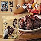 劉一手 榕樹下豆干4件組(川味麻辣豆干*2+沙茶豆干*2)