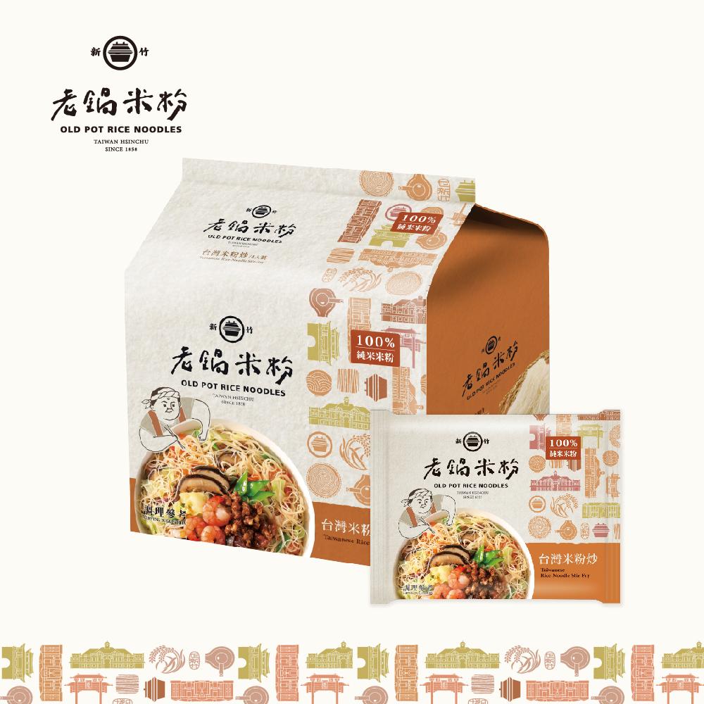 老鍋米粉‧純米台灣米粉炒家庭包(4包/袋,共2袋)