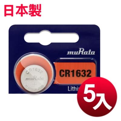 日本制造muRata 公司貨 CR1632 CR-1632 (5顆入) 鈕扣型3V鋰電池