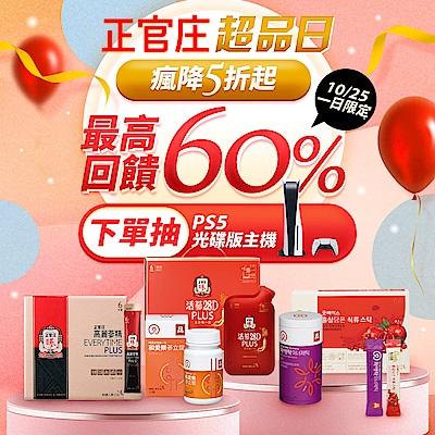 正官庄超級品牌日獨家5折起,最高回饋60%