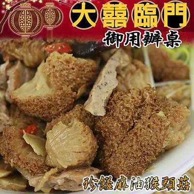 高興宴(大囍臨門)-宜蘭特色珍饈麻油猴頭菇(適合4-6人)