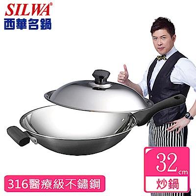 西華SILWA傳家寶316複合金炒鍋-32cm