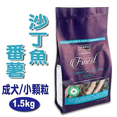 即期良品 / 海洋之星FISH4DOGS 沙丁魚無麩質低敏配方1.5kg、小型成犬、小顆粒