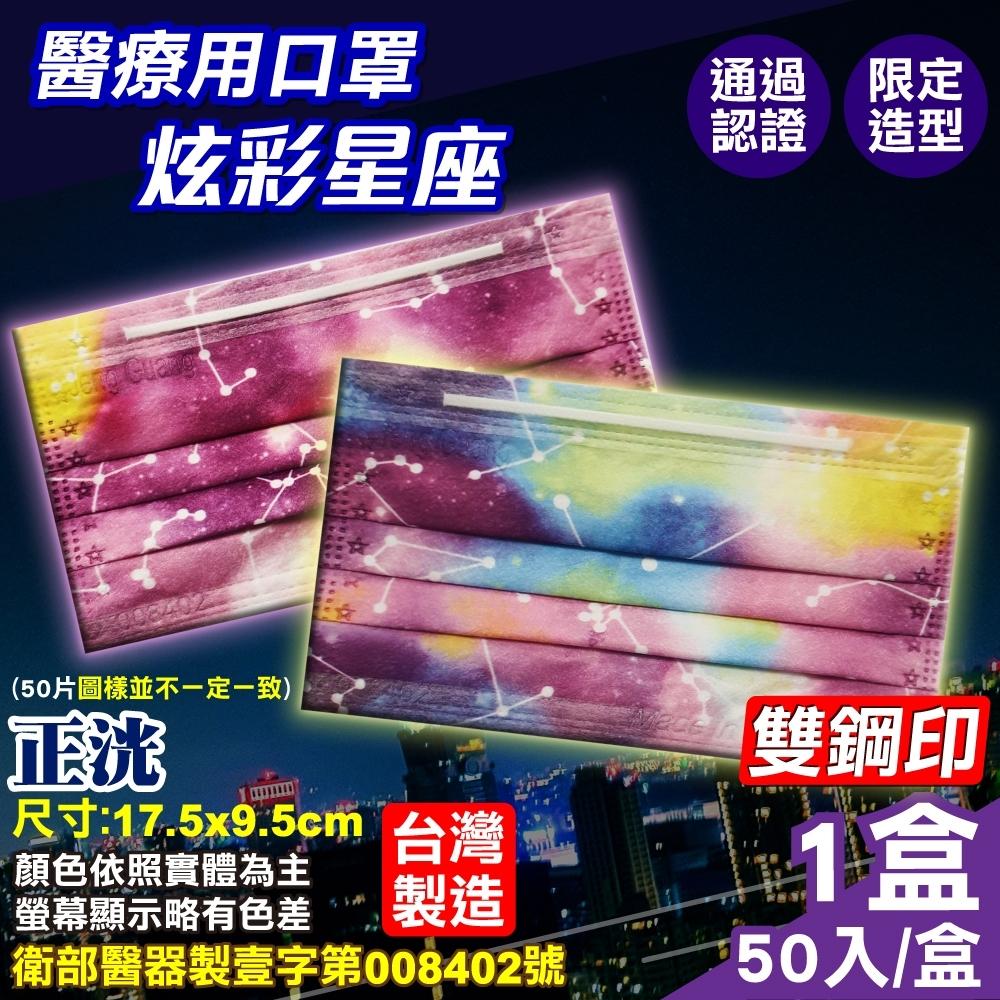正洸 醫療口罩 (炫彩星座) 50入/盒