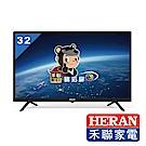 HERAN禾聯 32吋 LED液晶顯示器 (不含視訊盒) HF-32VA1