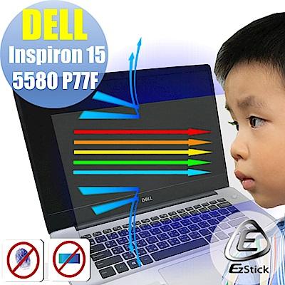 EZstick DELL Inspiron 15 5580 P77F 防藍光螢幕貼