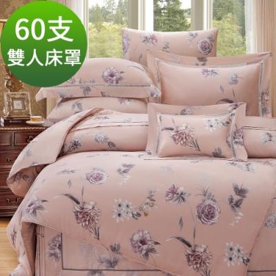 Saint Rose 頂級60高支數天絲 貝茉莉-橘 雙人 百貨專櫃款100%天絲床罩八件組