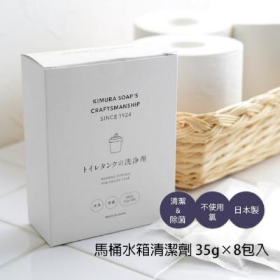 日本 木村石鹼 C SERIES 馬桶水箱清潔劑 35g×8包